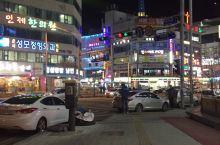 韩国 石锅拌饭 三温暖
