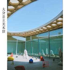 日田市游记图文-九州行之大分县立美术馆