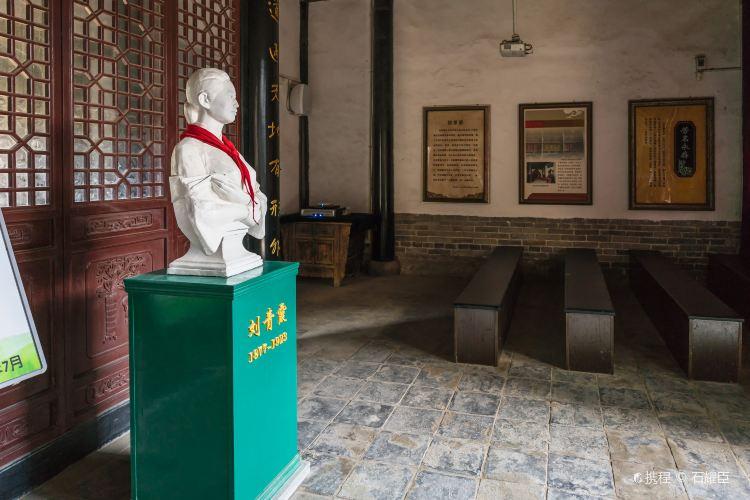 Liuqingxia Former Residence Memorial Hall2