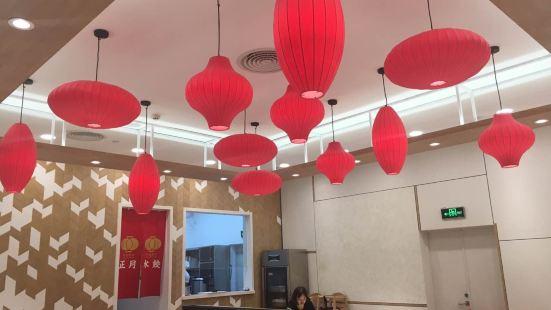 正月水餃(歡樂海岸購物中心店)