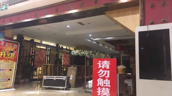 翔龍福滿樓(金猴名居店)