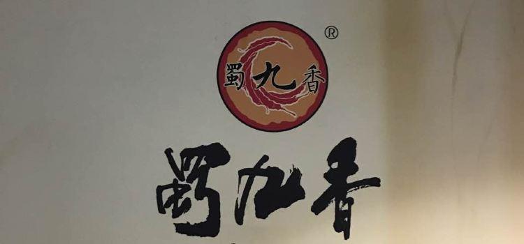 蜀九香(文藝路店)3