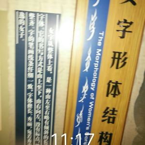 江永女书园旅游景点攻略图