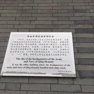 段祺瑞执政府旅游景点攻略图