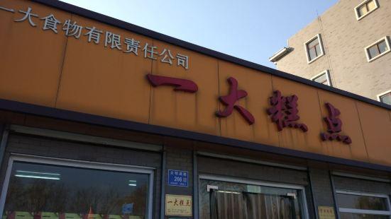 一大糕點(大明湖店)