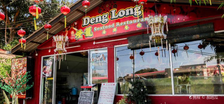 Deng Long Seafood Restaurant3