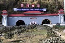 雅康高速二郎山隧道口