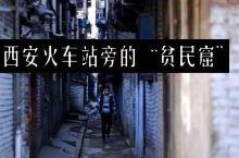 """西安火车站旁的""""贫民窟"""",是你从未见过的西安····"""