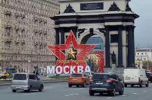 #瓜分10000元#莫斯科胜利广场