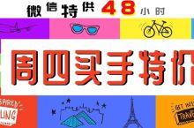 【周四买手】开春出游太便宜!热气球飞行+机酒大餐仅这个价!