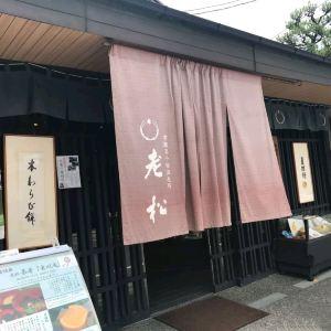 老松(岚山店)旅游景点攻略图