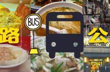 11公里,20+个景点和美食,堪比上海观光车!