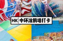 【一小时打卡记】香港中环必打卡网红涂鸦墙