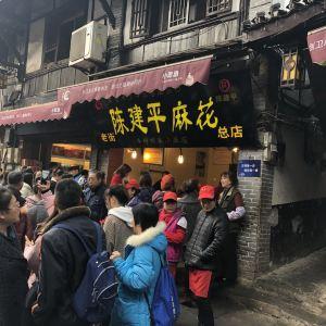 陈建平麻花总店旅游景点攻略图