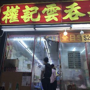 义顺牛奶公司(佐敦店)旅游景点攻略图