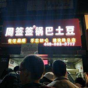 周签签锅巴土豆(建设路总店)旅游景点攻略图