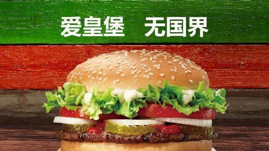 漢堡王(銅官窯)