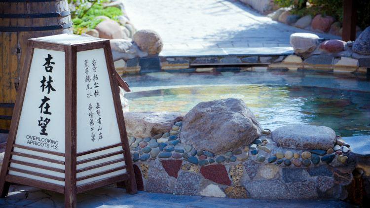 Guoyu Hot Spring2
