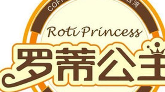 羅蒂公主(優雅翠園店)