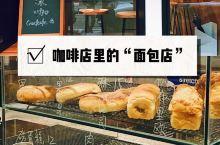 杭州爆裂咖啡店:藏着美味贝果和肉桂卷