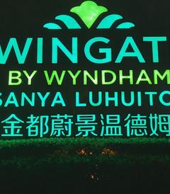 [三亚游记图片] 三亚湾好去处?就在金都蔚景温德姆酒店