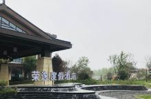 值得一去的酒店——云台山荣逸度假酒店  新开的酒店,算是云台山档次挺好的了,园林设计,里高铁站很近,