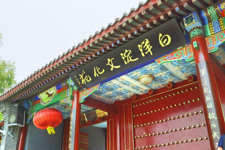 Baiyangdian Culture Yuan