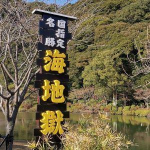Umi Jigoku旅游景点攻略图