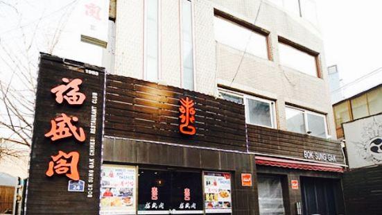 福盛閣(新村店)