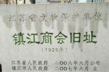 【镇江商会旧址】