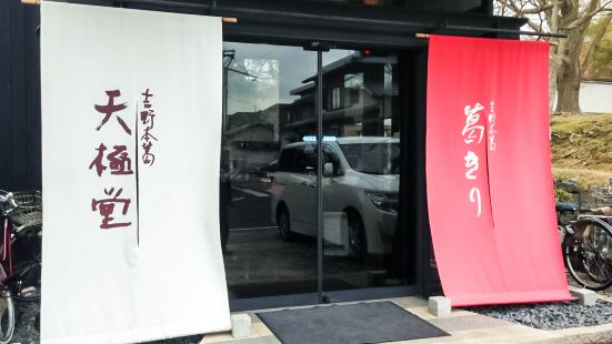 Yoshino Honki Tenjin Hall (Nara Honten)
