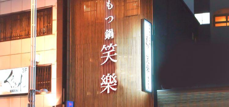 內臟鍋笑樂(福岡本店)