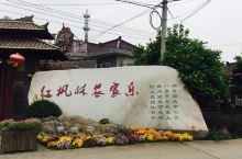 红枫林农家乐