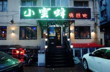 #携程美食林#小蜜蜂烤翅,适合朋友聚会的烧烤小店!