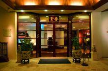 #冬日幸福感美食#五星级酒店里的中国餐厅