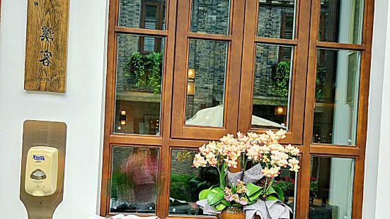 湖邊邨酒店Le Lotus溪客廳