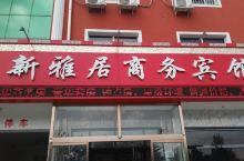 新雅居商务酒店,孟村