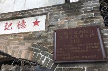 豫西抗日先遣队指挥部纪念馆