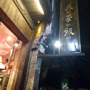 李记大茶饭粤港茶楼旅游景点攻略图