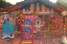 #我的春节#全球文明的彩绘地——彩虹眷村