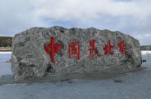 漠河中国最北点
