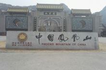万里江山自驾游第一天:凤城~秦皇岛