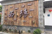 2018年嘉善西塘