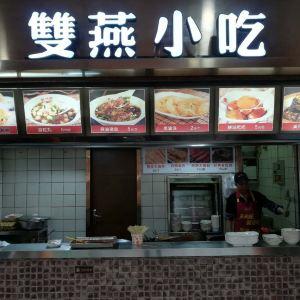 双燕楼(三王街店)旅游景点攻略图