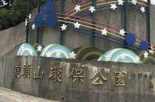 台湾游-桃园虎头山环保公园