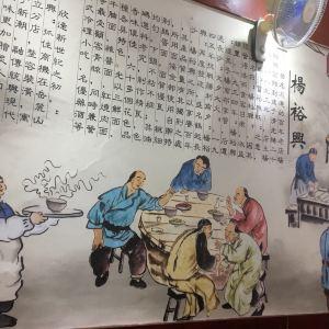 杨裕兴(湖大店)旅游景点攻略图