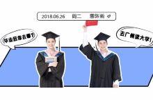 毕业后千万不要来广州读大学,不然你会后悔的!