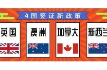 澳加英新四国欲实现互通,网友:移民别趁早!
