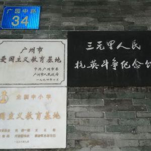 三元里人民抗英烈士纪念馆旅游景点攻略图
