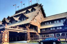 黄石公园140年历史的酒店,阳台上就能看老忠实泉喷发
